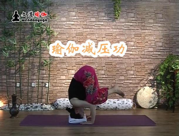 瑜伽减压功【视频】